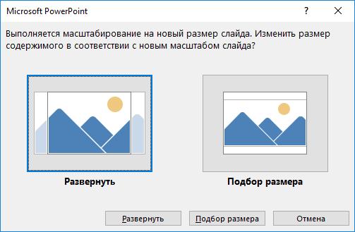 Как в PowerPoint изменить размер слайда