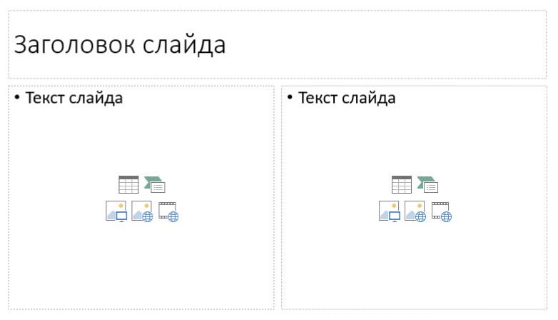 вставка видео в PowerPoint Online