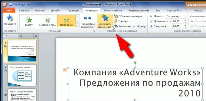 анимация в powerpoint 2010