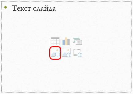 GIF в PowerPoint