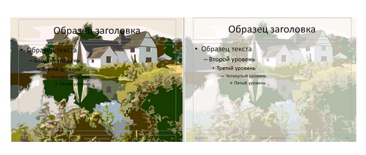 фон фотография в PowerPoint