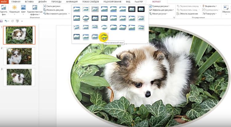Рамки для фото в PowerPoint