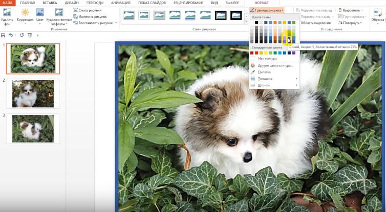 как сделать презентацию в PowerPoint с фотографиями