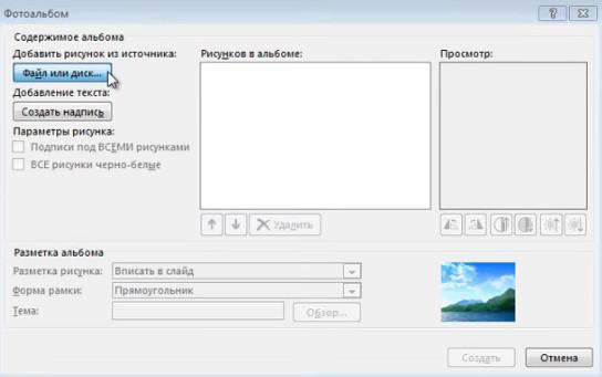 PowerPoint видео из фотографий