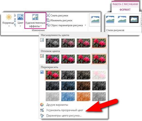 Прозрачность фото в PowerPoint
