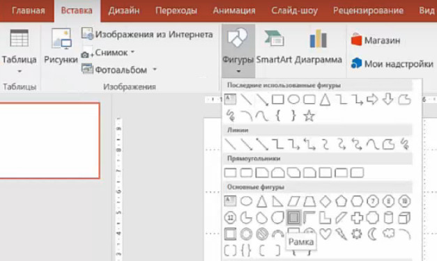 дизайн рамки в powerpoint