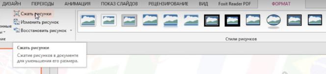 Переворачивание изображения 1. Перед тем как перевернуть фото в PowerPoint, активируйте его. 2. Кликните «Повернуть» (вкладка «Формат»). 3. Чтобы перевернуть изображение вверх ногами, нажмите «Отразить сверху вниз». 4. Чтобы зеркально отразить фото, отметьте «Отразить слева направо». Как сжать фото в PowerPoint? Cжать фото в PowerPoint – это первое, что надо сделать, если вы хотите уменьшить размер файла презентации. Сжать можно как все изображения одновременно, так и отдельные фото. Воспользуйтесь следующим алгоритмом. 1. Выделите фото, требующее сжатия. 2. Нажмите «Формат» > «Сжать рисунки». 3. Чтобы сжать выбранные фото, удерживая клавишу SHIFT, выделите изображения, которые нужно сжать, и кликните «Сжать рисунки». Также можно оставить либо убрать галочку «Применить только к этому рисунку». 4. Отметьте подходящее качество вывода. 5. Нажмите «ОК».